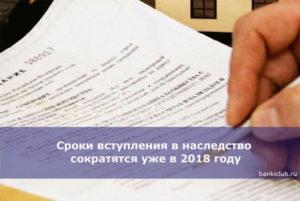 Закон о наследстве с 1 января 2020 года