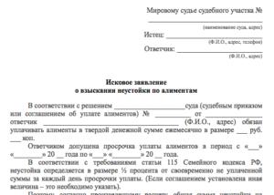 Исковое заявление о взыскании неустойки по алиментам образец 2020