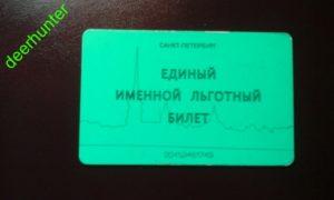 Льготный проездной билет для пенсионеров в 2020 году в орле