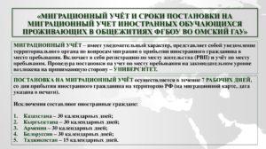 Закон о миграционном учете иностранных граждан в рф 2020