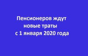 Дачные налоги для пенсионеров в 2020 году
