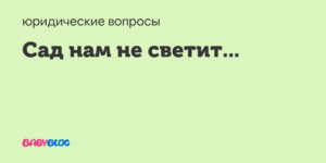 Как попасть в садик в москве с временной регистрацией 2020