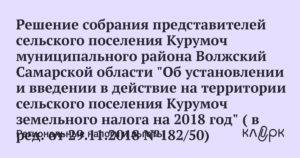 Земельный налог самарской области 2020