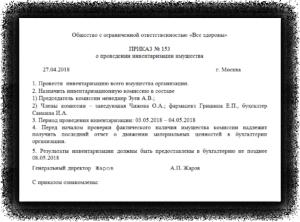 Инвентаризация перед годовой отчетностью приказ