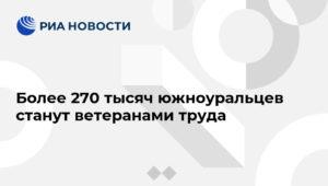 Ветеран труда челябинской области льготы в 2020 году