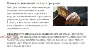 Замена паспорта при утере стоимость