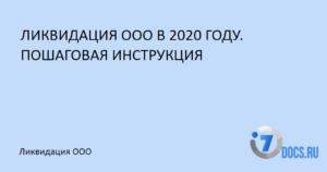 Ликвидация казенного учреждения пошаговая инструкция в 2020 году