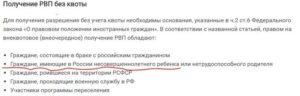 Как получить рвп в россии гражданину армении в 2020 году если есть ребенок гражданин рф
