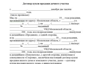 Купля продажа земельного участка через мфц какие документы нужны 2020