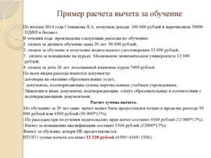 Перечень документов для получения налогового вычета за обучение ребенка в вузе