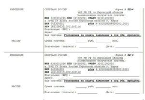Оплата судебной госпошлины в арбитражный суд третьим лицом