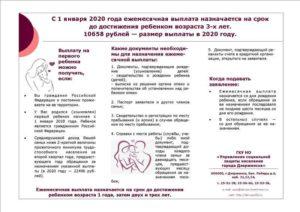 Ежемесячная выплата в связи с рождением первого ребенка в 2020 москва