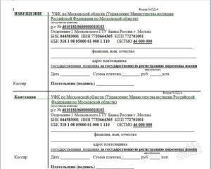 Госпошлина за развод в москве 2020