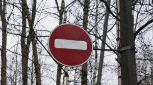 Знак стоянка запрещена штраф 2020