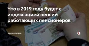 Индексация пенсий работающим пенсионерам проживающим в чернобыльской зоне в 2020г