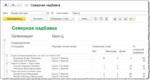 Районный коэффициент и северная надбавка в красноярске 2020