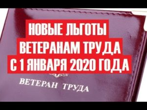 Доплаты ветеранам труда в москве в 2020