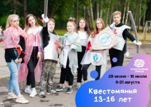 Трудовой лагерь для подростков 2020 в подмосковье