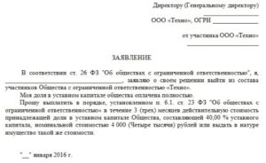Вывод учредителя из ооо через суд пошаговая инструкция 2020