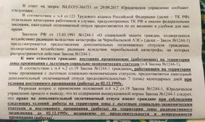 Пенсия для проживающих в чернобыльской зоне в 2020