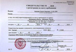 В течении какого срока нужно регистрироваться после выписки