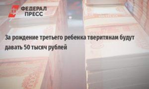Выплата 100000 рублей за рождение 3 ребенка самарская область