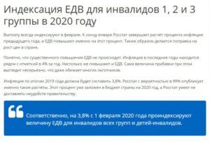 Доплаты инвалидам 2 группы в 2020 году в москве