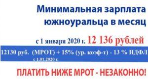 Мрот в сургуте с 1 января 2020 года с учетом районного коэффициента