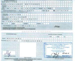 Регистрация граждан украины по месту пребывания в рф в 2020 году