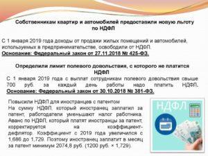 Авансовый платеж по ндфл для иностранцев в 2020 году