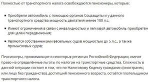 От уплаты каких налогов освобождены пенсионеры по старости в москве в 2020 году