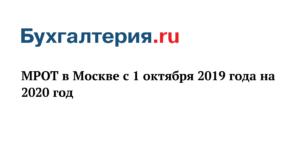 Мрот в москве в 2020 повышение с 1 октября