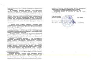 Внесение изменений в устав казенного учреждения 2020