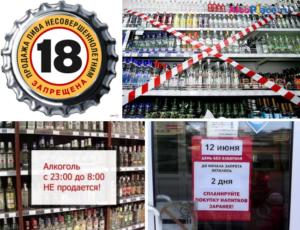 До скольки продают алкоголь в ленинградской области