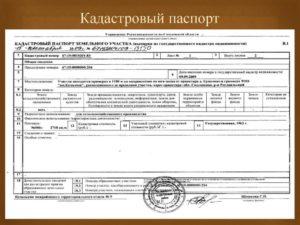 Нужен документ кадастровый паспорт в 2020 году