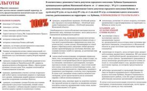 Льгота пенсионерам по земельному налогу в 2020 году по московской области