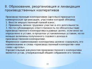 Закрытие производственного кооператива пошаговая инструкция