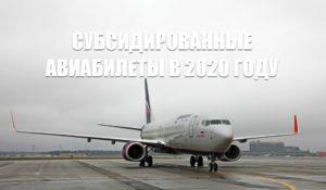 Субсидированные авиабилеты в крым 2020