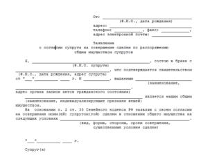Образец согласия супруга на продажу земельного участка в2020году в писменном аиде