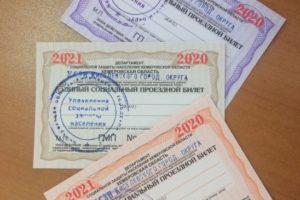 Где можно купить проездной билет пенсионеру ветерану труда
