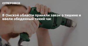 Закон о тишине омск