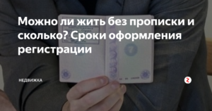 Без прописки сколько можно жить в москве гражданин россии
