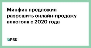 Оквэд продажа алкоголя 2020