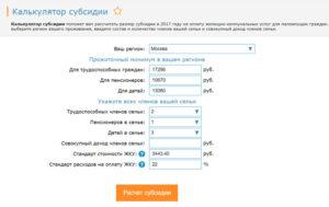 Онлайн калькулятор субсидии на оплату жкх в 2020 году
