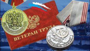 Ветеран труда новосибирской области как получить 2020