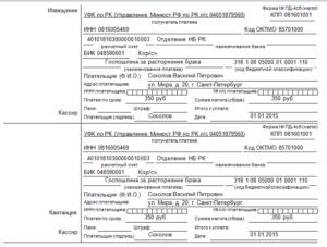 Госпошлина за печать о разводе в паспорте 2020 год в приморском крае