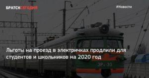 Льгота на электричку для пенсионеров 2020 года