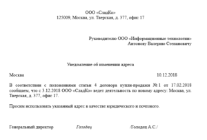 Решение учредителя об уточнении юридического адреса образец 2020