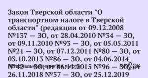 Закон о транспортном налоге в москве в 2020 году
