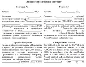 Договор на оказание услуг почтовой связи образец 2020